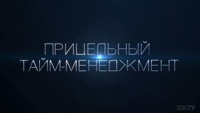 ПриЦельный Тайм-Менеджмент
